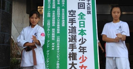 8/26 第12回全日本少年少女空手道選手権大会