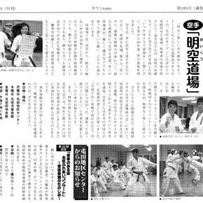 10/12 屯田児童会館&道新タウンタウンに記事が載りました!