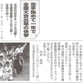 6/5 広報とんでん掲載!